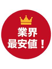 ★ご新規様優待キャンペーン★開催中!