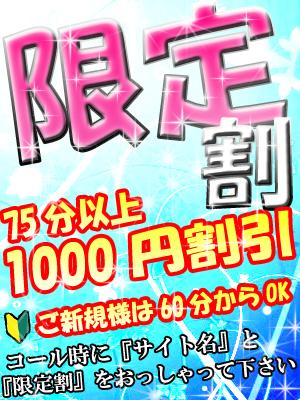 当サイトだけです!特別割引実施中!!全コース1,000円引き
