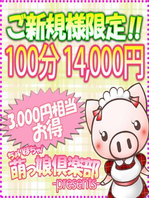 ■【ご新規様限定】超絶お得!最