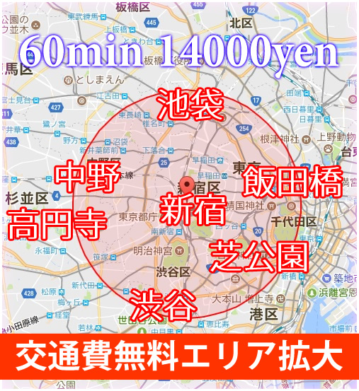 交通費無料エリア拡大!歌舞伎町から半径5キロ未満交通費無料!