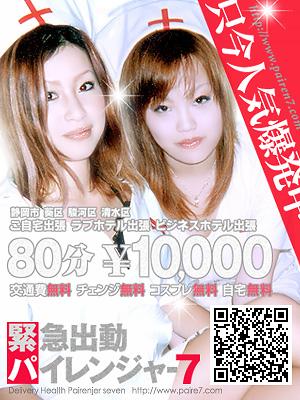 総額80分10000円〓安心料金〓 (*^-