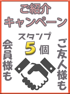 【ご紹介キャンペーン♪】