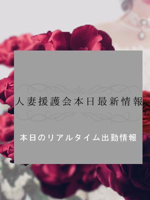 【速報】リアルタイムで更新中!本日出勤の全奥様が見れる!