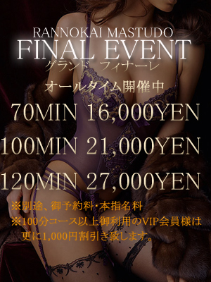 松蘭FINAL EVENT