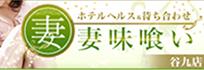 谷九ホテヘル風俗