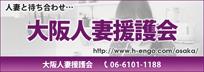 大阪人妻援護会
