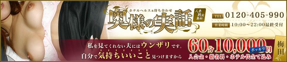 梅田ホテヘル風俗奥様の実話梅田店