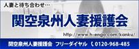 関空泉州人妻援護会