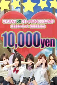 恋!濃い!かもーん!10000円REDゾーン!